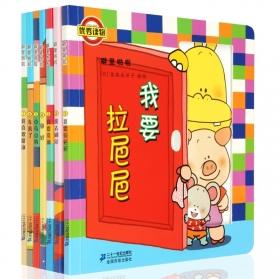 噼里啪啦(7册)