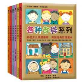 各种各样系列(中英文对照 套装共6册)