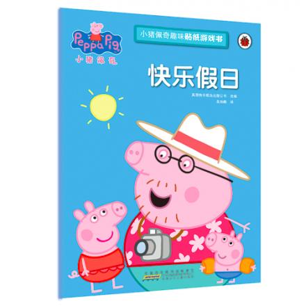 小猪佩奇趣味贴纸游戏书:快乐假日
