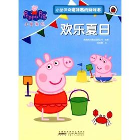 小猪佩奇趣味贴纸游戏书:欢乐夏日