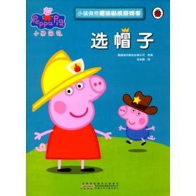 小猪佩奇趣味贴纸游戏书:选帽子