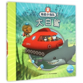 海底小纵队探险记: 大白鲨