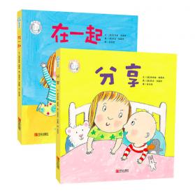 家有俩宝系列:在一起 |分享(两册)