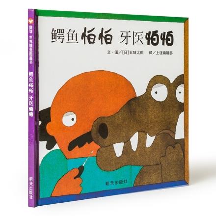 鳄鱼怕怕牙医怕怕(中英双语)