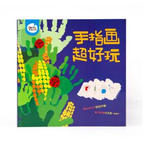 Joan Miro 涂鸦教程书:手指画超好玩