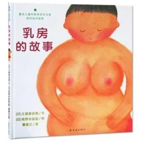 乳房的故事