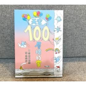 天空100层的房子 (日)岩井俊雄