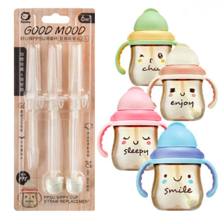 SIMBA GOOD MOOD PPSU Sippy Cup Auto Straw Replacement Set