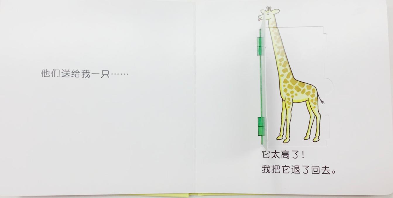 麦克米伦世纪大奖绘本:亲爱的动物园 英文版 Dear Zoo 亲子阅读绘本