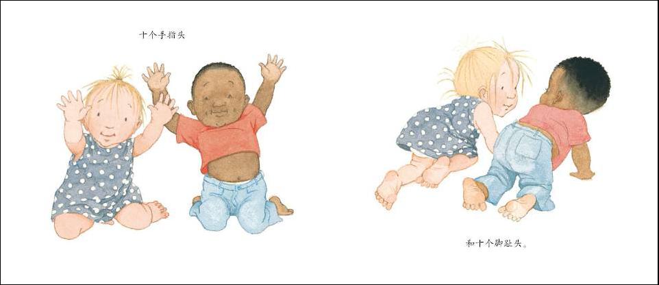 十个手指头和十个脚趾头精装儿童绘本