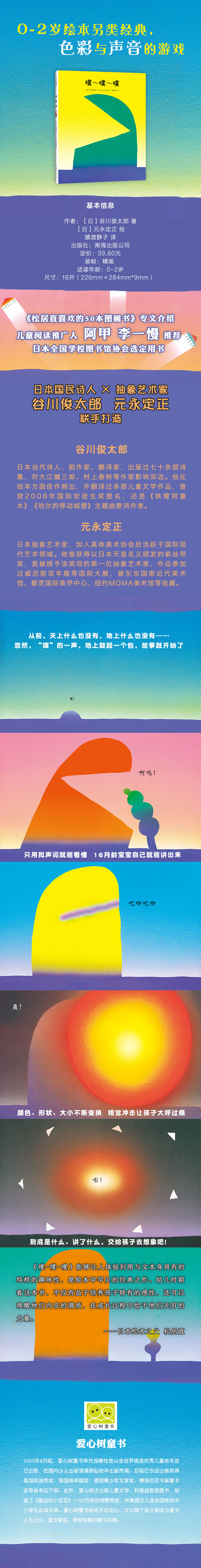 噗噗噗谷川俊太郎经典低幼儿童绘本宝宝想象力发展
