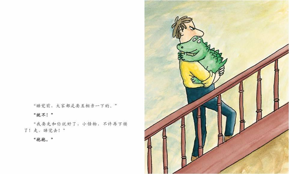 睡觉去小怪物 比利时绘本作家马里奥·拉莫