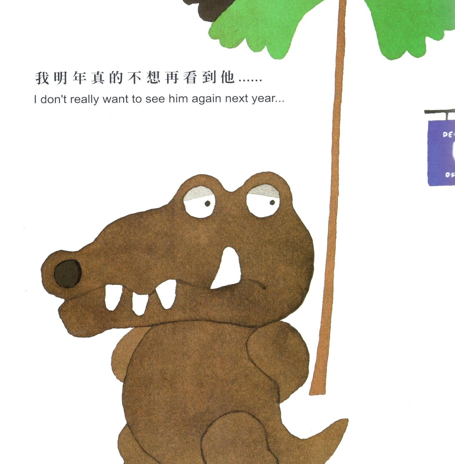 五味太郎图画书《鳄鱼怕怕牙医怕怕》