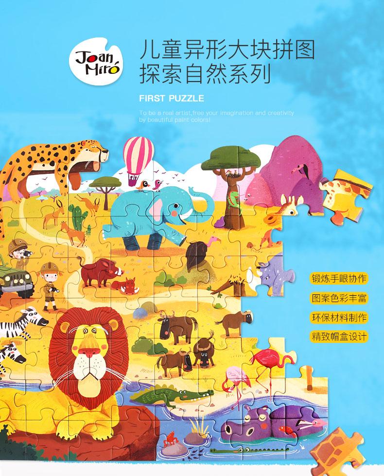 joan miro jar melo children puzzles 儿童拼图
