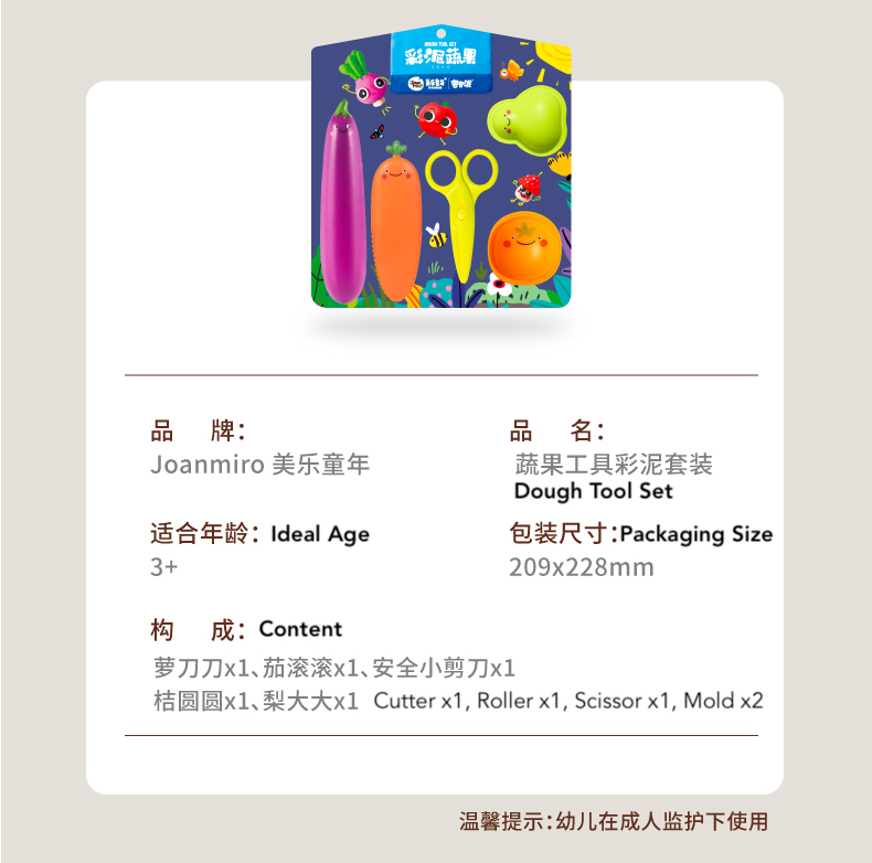 joan miro jar melo dough clay modelling tool play set 彩泥模具工具安全剪刀茄滚滚萝刀刀
