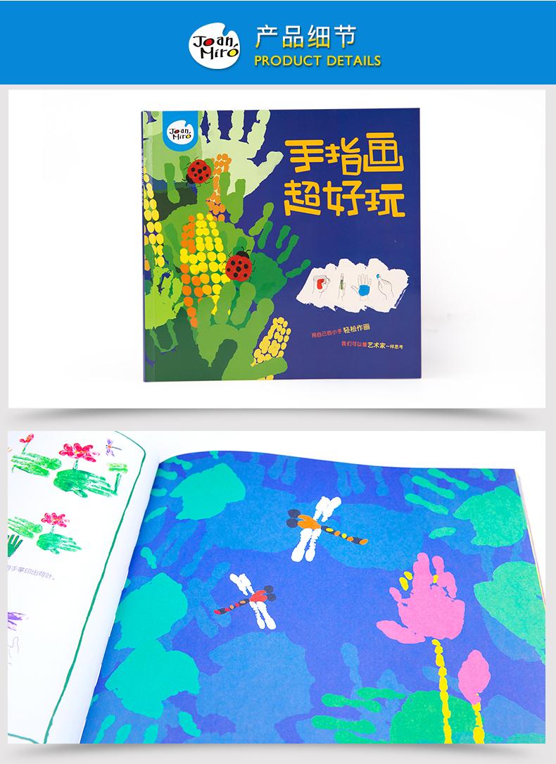 美乐joanmiro 儿童手指画书涂鸦教程 Guide To Finger Paint