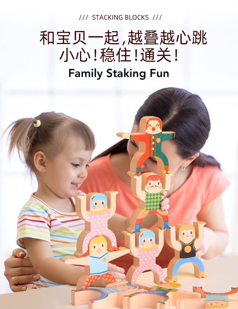 joan miro jar melo family toddler staking blocks family games wooden toys 儿童叠叠高积木平衡大力士家庭游戏