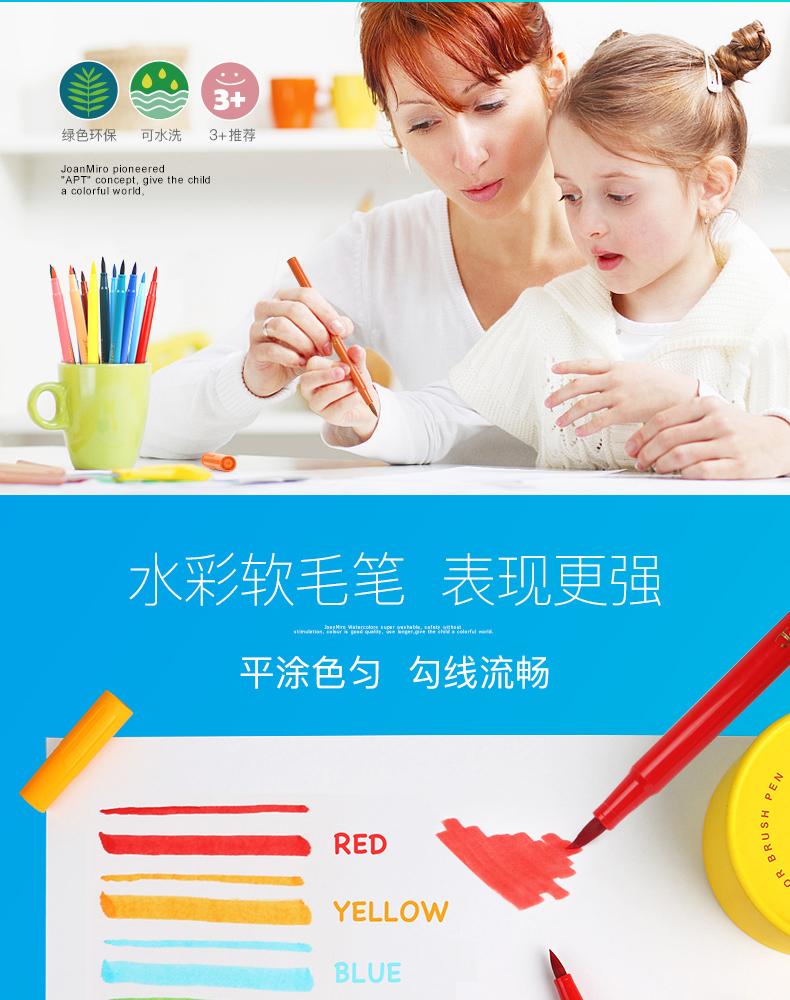 joan miro jar melo watercolor brush pen 水彩软毛笔