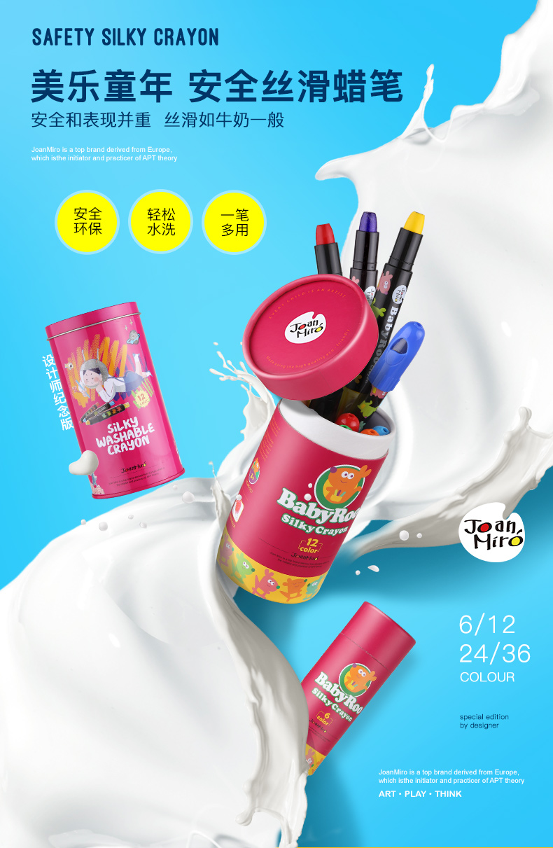 joan miro jar melo food grade non toxin washable crayon silky smooth touch lipstick 儿童安全食品级丝滑可洗蜡笔