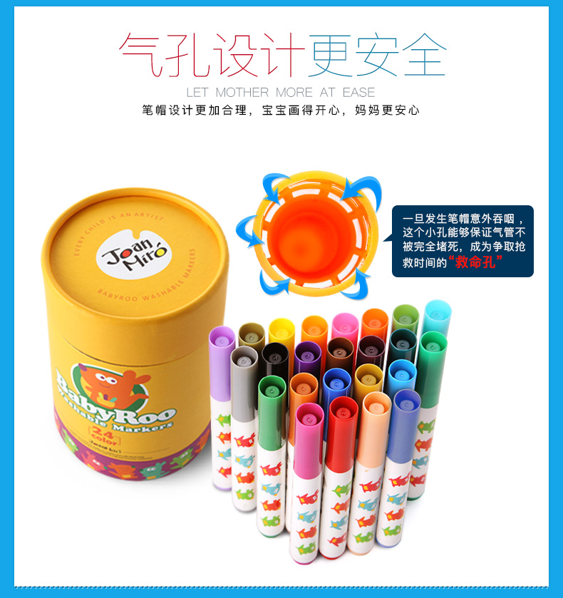 joan miro jar melo babyroo washable markers 可水洗水彩笔