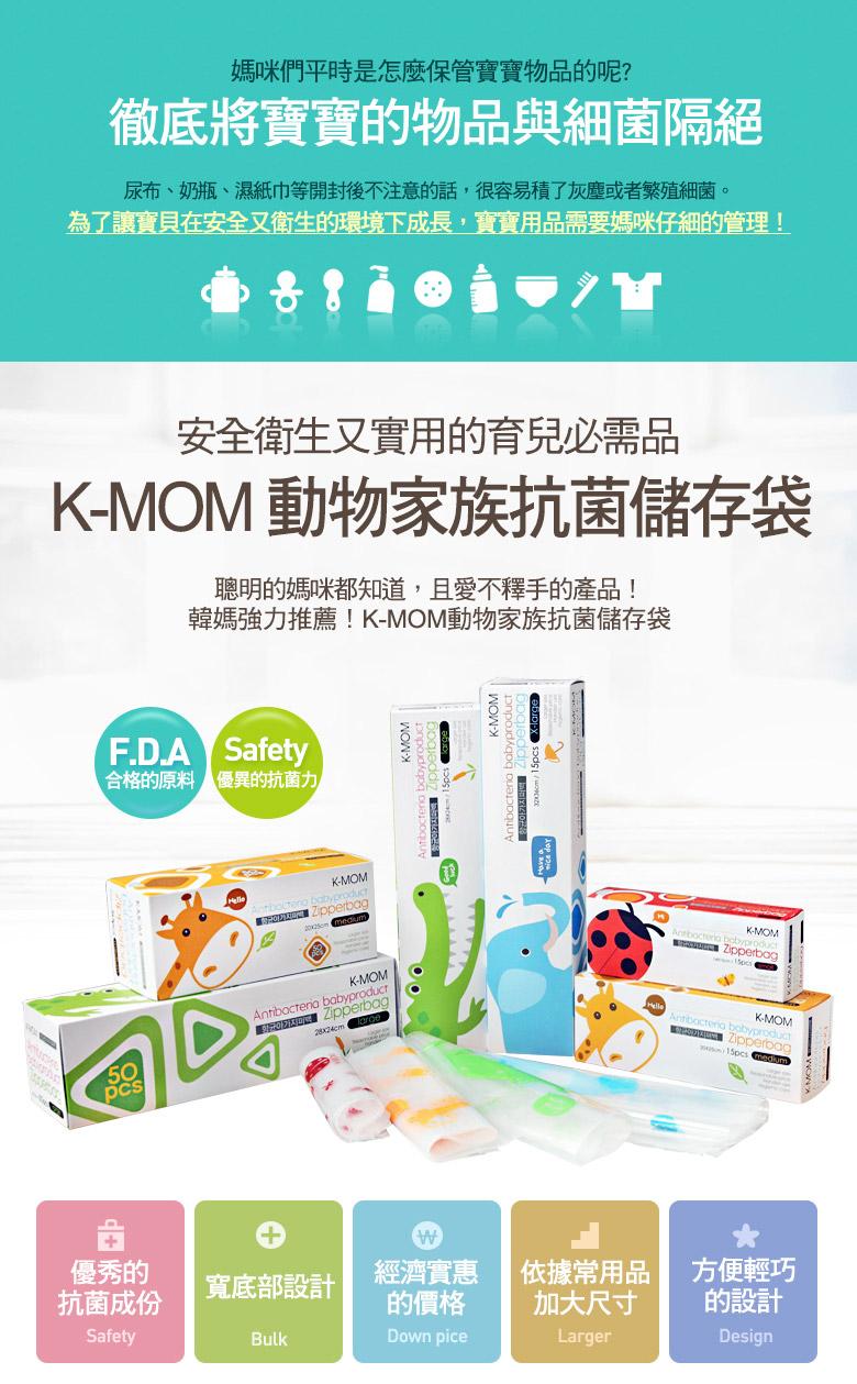 k-mom anti bacterial large zipper bag 抗菌储存袋