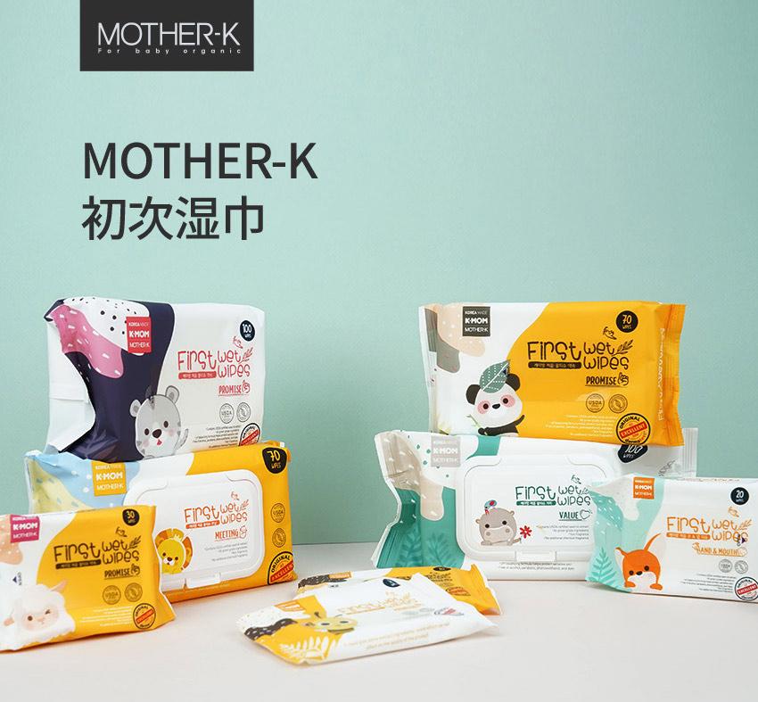 mother-k宝宝柔软湿巾专用K-MOM婴儿多功能消毒清洁湿纸巾