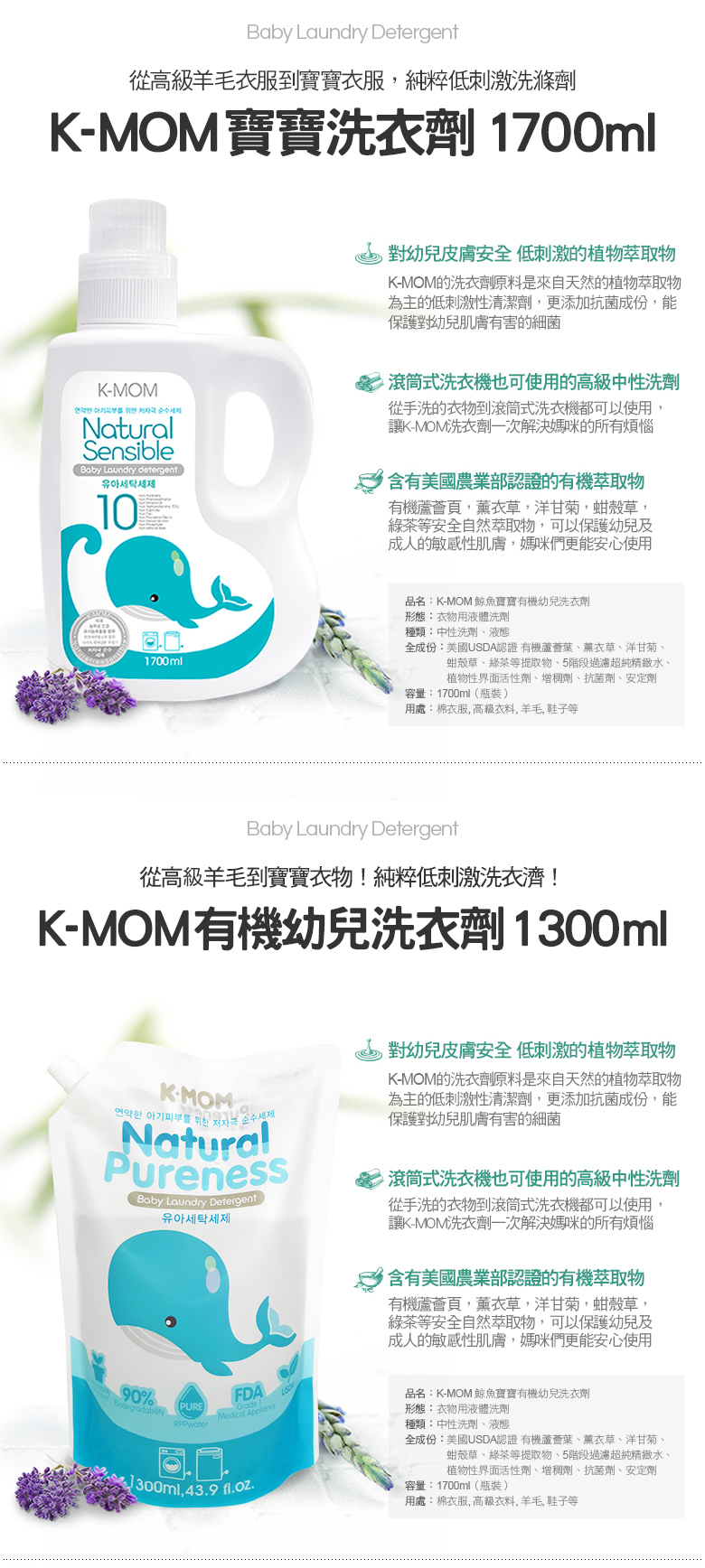 Kmom Natural Baby Fabric Softener Refill Pack 1300ml