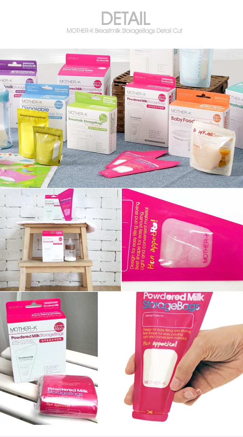 mother-k 奶粉储存袋