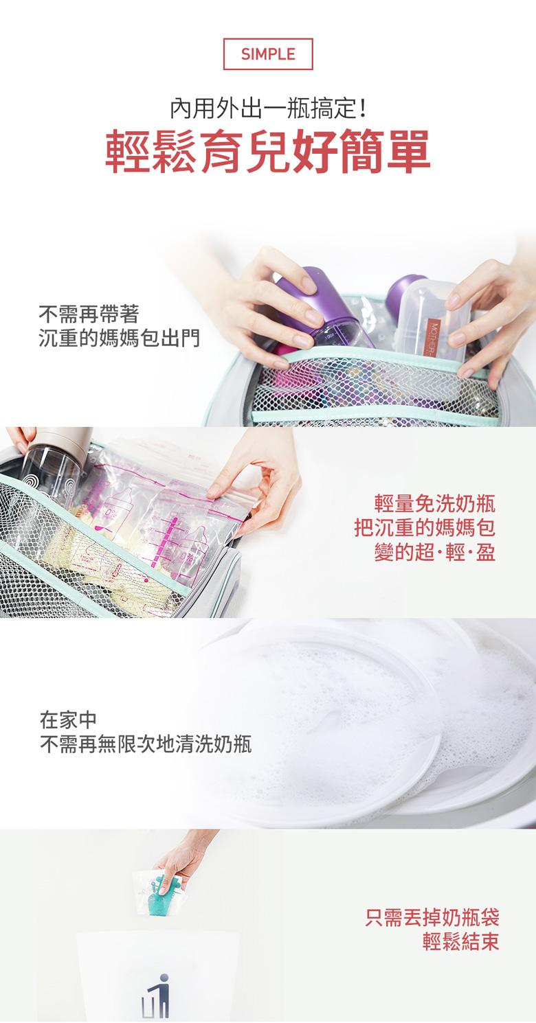 mother-k kmom disposable baby feeding bottle for easy travel 一次性替换奶瓶轻便旅游