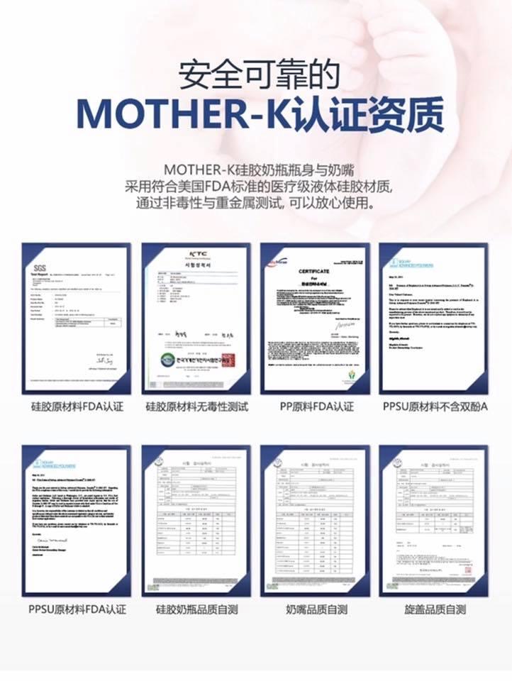 mother-k 硅胶奶瓶