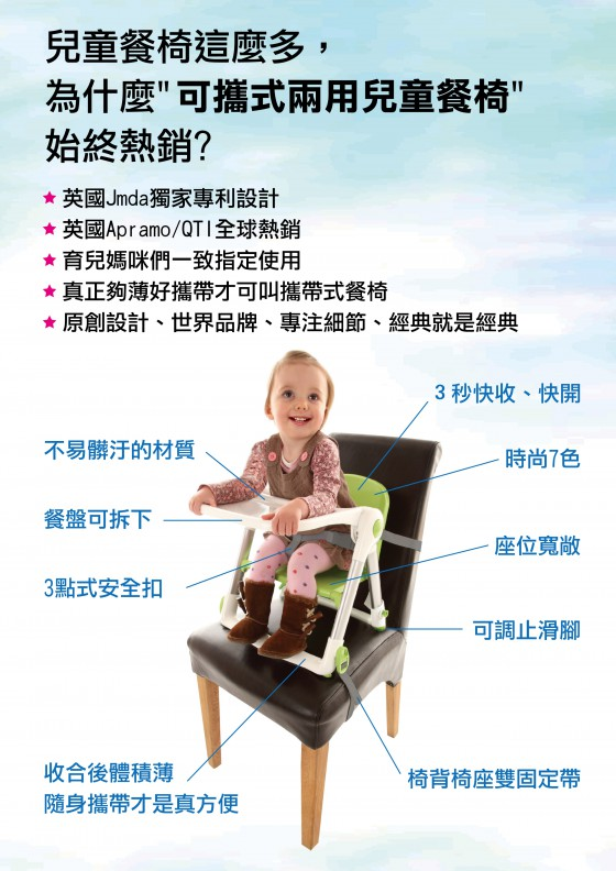 apramo baby portable dinning booster 宝宝可折叠轻便餐椅