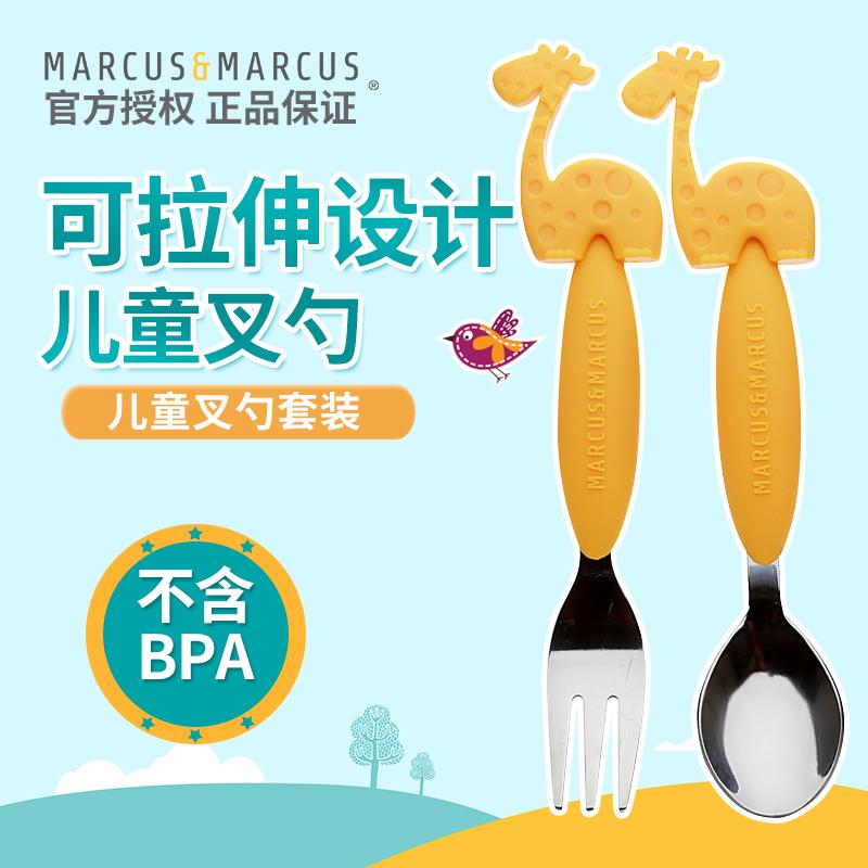 marcus & marcus不锈钢儿童叉勺套装