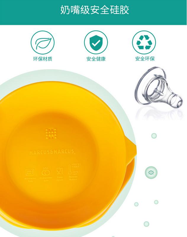 marcus & marcus 安全食品级硅胶吸盘学习碗