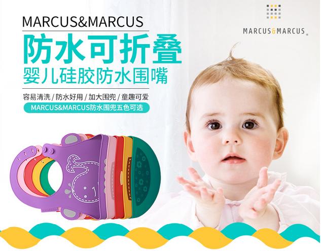 marcus & marcus 婴儿安全食品级硅胶防水围兜