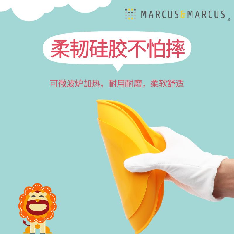 marcus & marcus 食品级硅胶吸盘碟