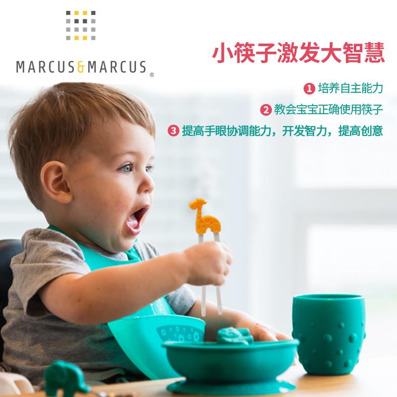marcus & marcus å·¦å³æå¿ç«¥è®ç»å¦ä¹ç·å