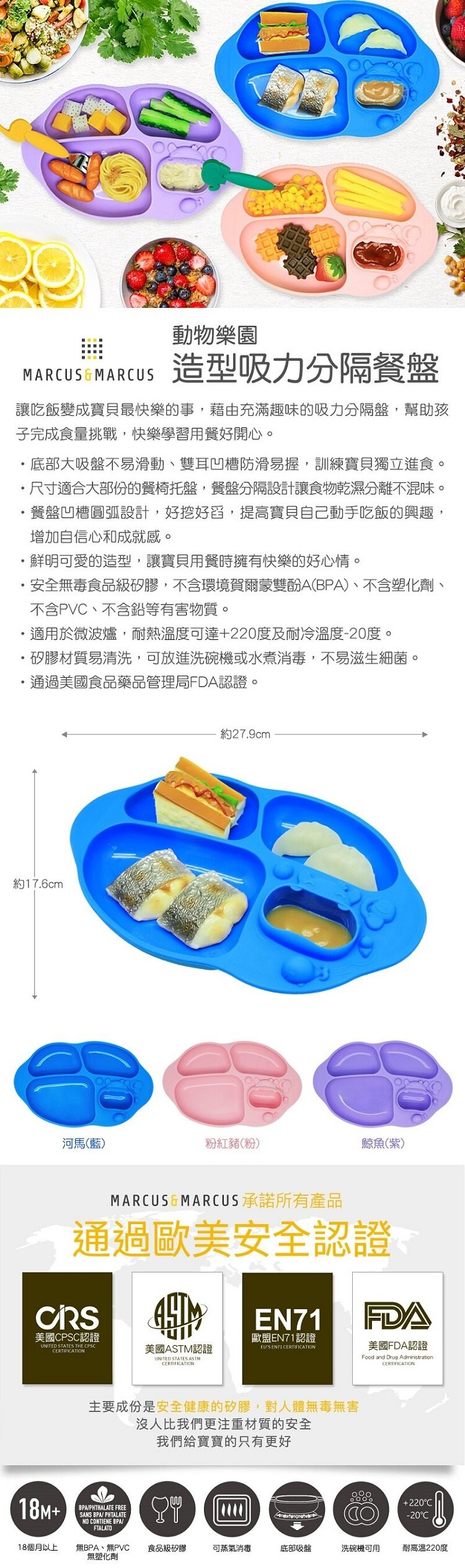 Marcus and Marcus Yummy Dips Suction Divided Plate 加拿大 marcus & marcus 动物乐园吸盘分隔餐盘碟