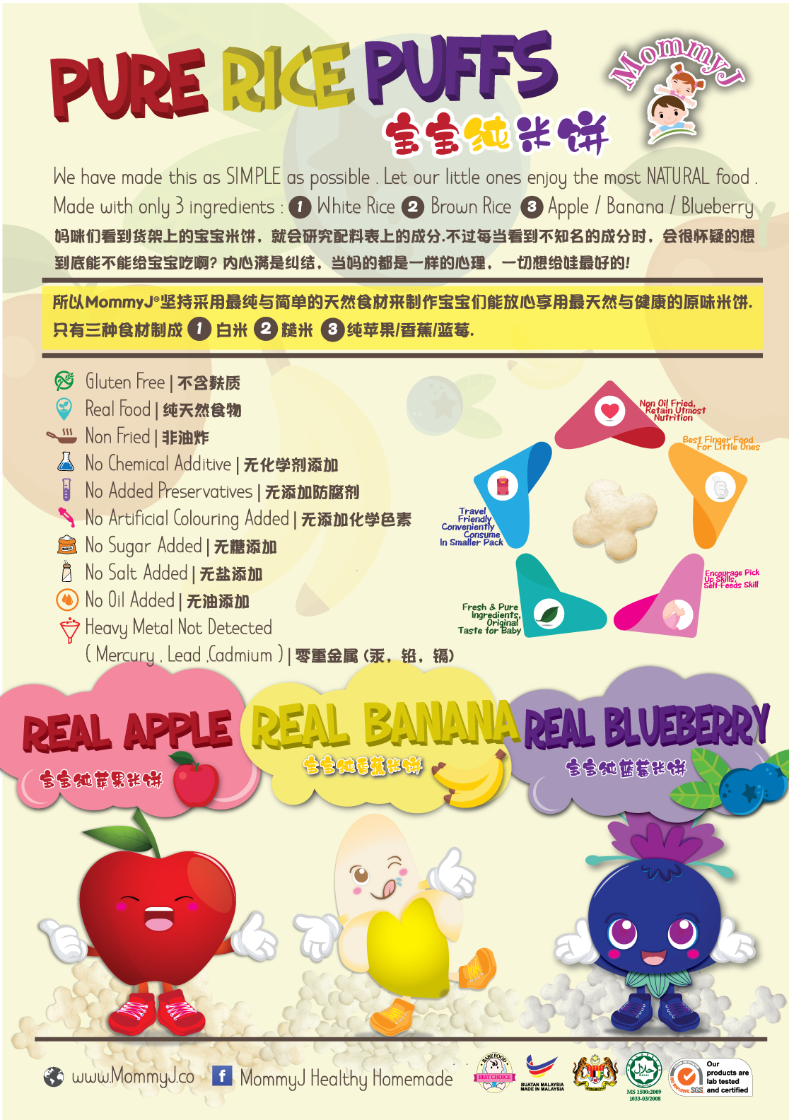 mommyj baby pure rice puff real fruits baby healthy snack 宝宝纯米饼健康零食