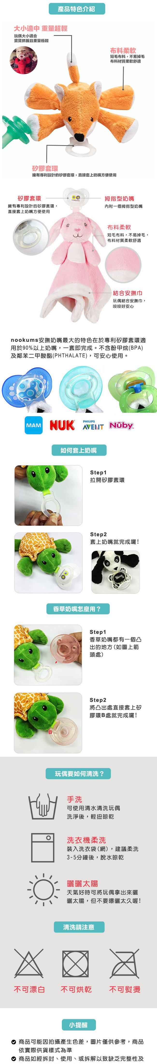 pacifier toys holder and comforter 美国nookums安抚奶嘴玩偶吊饰