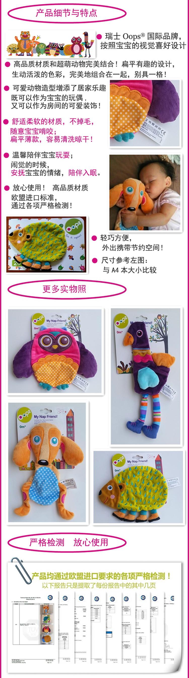 oops my nap friend baby comfortor baby soft toys 宝宝午睡安抚巾玩偶布偶