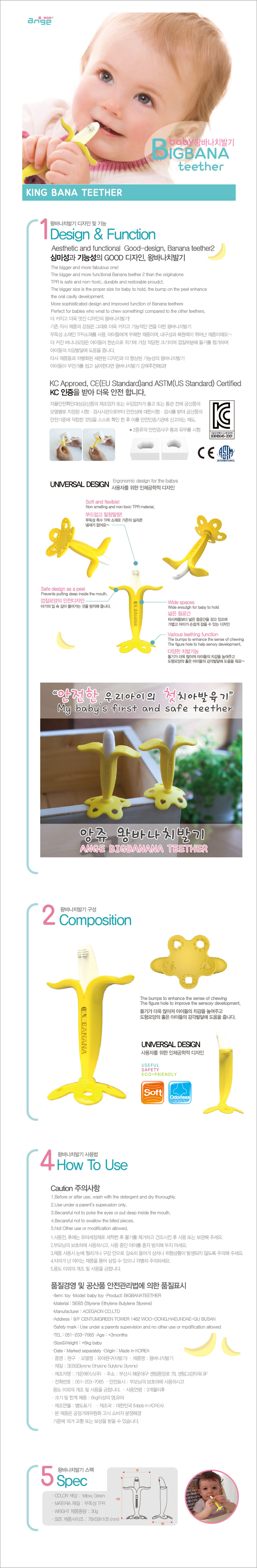 Ange banana teether