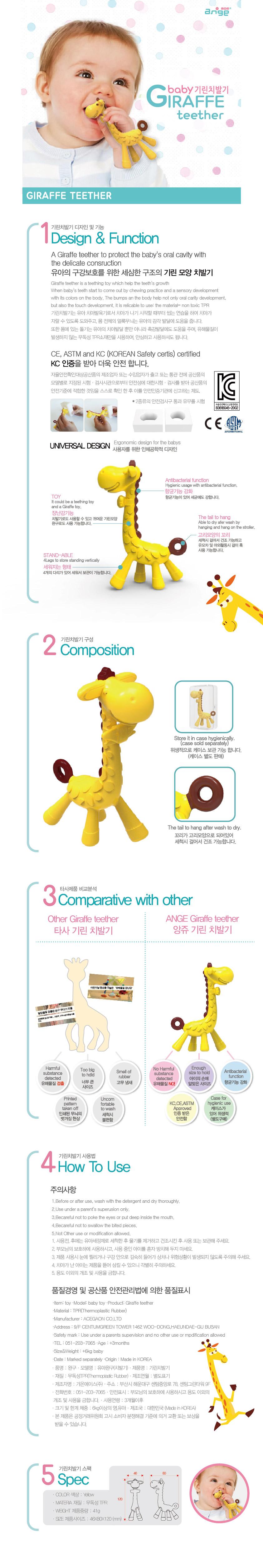 korea ange baby teething toys