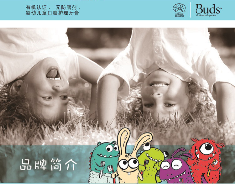 children organic toothpaste with fluoride 儿童口腔护理有机牙膏