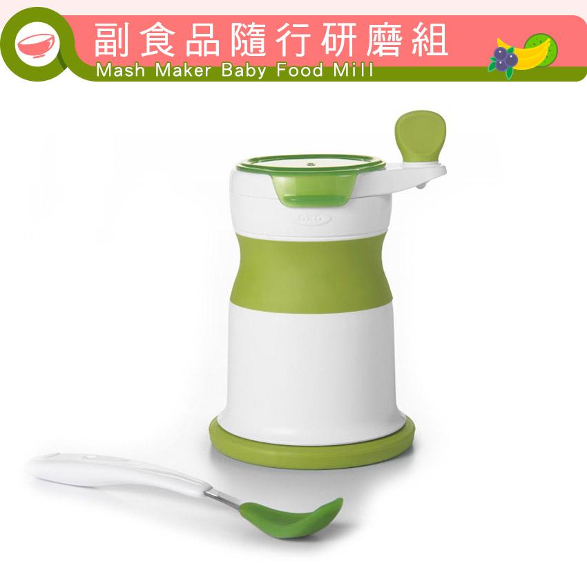 oxo tot baby puree food mill blender puree portable travelling easy maker 宝宝辅食果泥食物泥随行搅拌研磨器