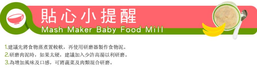 oxo tot baby puree food mill food mash blender puree portable travelling easy maker 宝宝辅食果泥食物泥随行搅拌研磨器