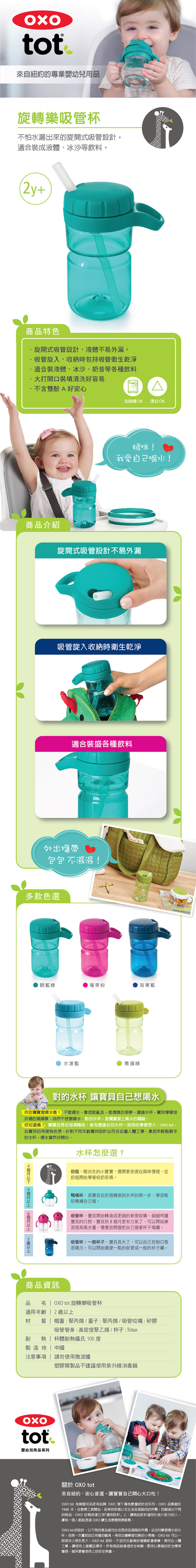 oxo tot kids twist top water drinking straw bottle 儿童旋转盖吸管水杯水瓶