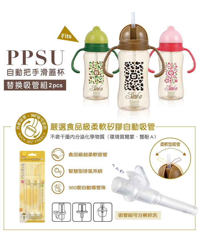 simba ppsu sippy cup straw set