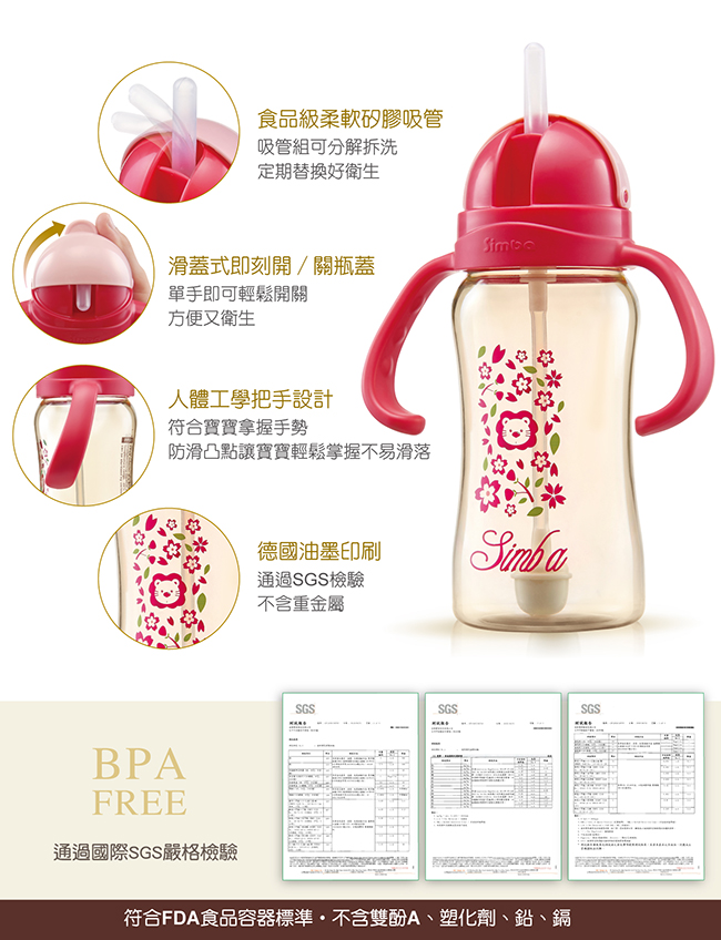 simba ppsu sippy cup