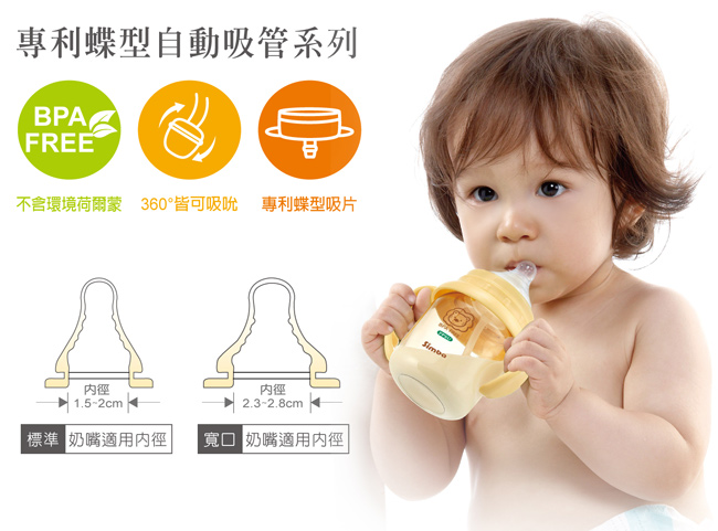 simba ppsu bottle add on accessory auto straw 宝宝奶瓶自动吸管