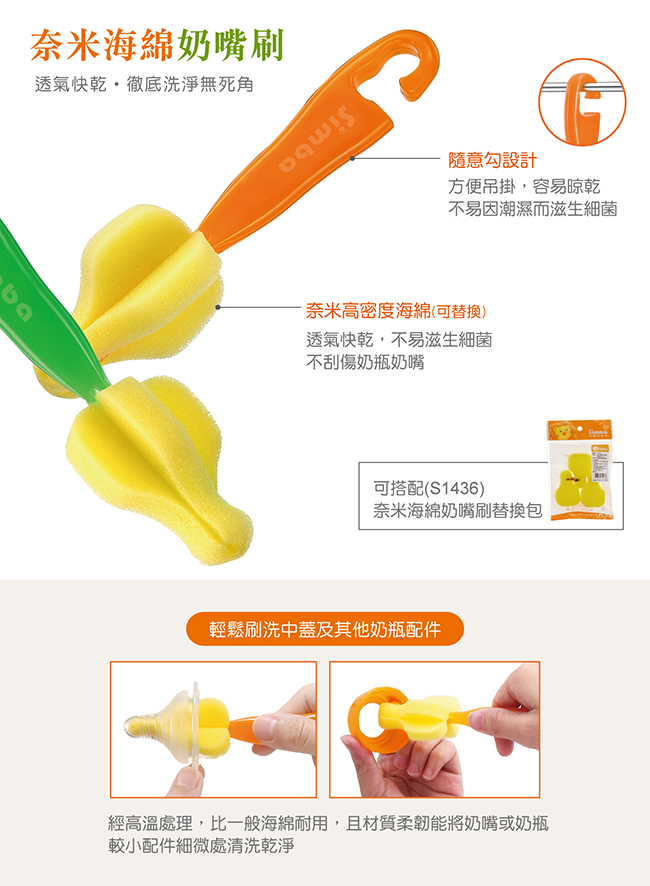 simba soft sponge nipple brush 海绵奶嘴刷